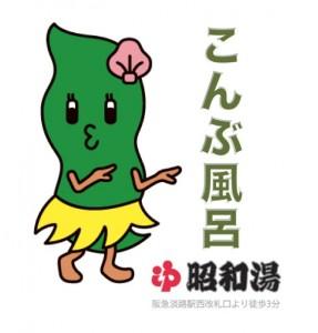 こんぶちゃんjpeg