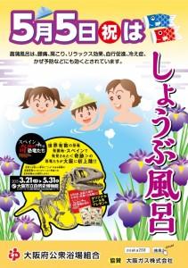2015菖蒲風呂ポスター