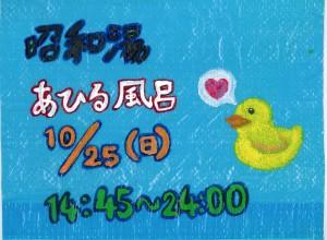 あひるポスター(プラッツ)2