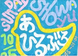あひるポスター(プラッツ)3