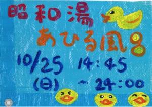 あひるポスター(プラッツ)1