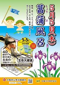 16菖蒲風呂HP用ミニサイズ