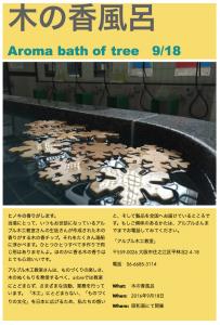 木の香風呂ポスター