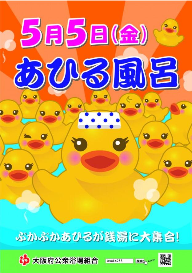 17アヒル風呂イメージ01