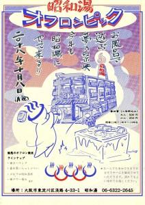 昭和湯オフロン2018