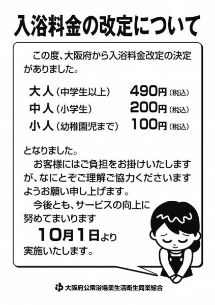 20210823入浴料金改定B3ポスター-423x600